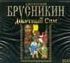Аудиокн. Брусникин. Девятный Спас 2CD Брусникин Анатолий