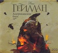 Гейман Н. - Аудиокн. Гейман. Американские боги обложка книги