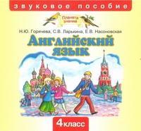 Горячева Н.Ю. - Английский язык. 4 класс. CD. обложка книги