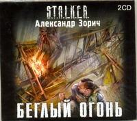 Аудиокн. Зорич. Беглый огонь 2CD Зорич А.