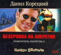 Аудиокн. Корецкий. Похититель секретов-2. Бехеровка на аперитив 2CD