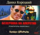 Похититель секретов-2. Бехеровка на аперитив  (на CD диске)