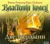 Толкин Д.Р.Р. - Аудиокн. Толкин. Властелин колец. Две твердыни 2CD обложка книги
