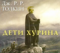 Аудиокн. Толкин. Дети Хурина Толкин Д.Р.Р.