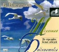 Не стреляйте белых лебедей (на CD диске) Васильев Б. Л.