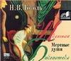 Мертвые души (на CD диске) Гоголь Н.В.