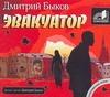 Эвакуатор (на CD диске) Быков Д.Л.