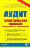 Шимаханская Т.В. - Аудит: практическое пособие обложка книги