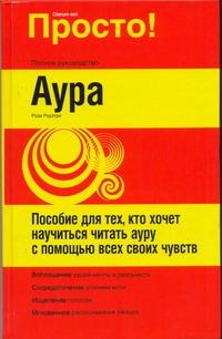 Роузтри Р. - Аура обложка книги