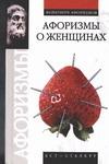 Брусков В.П. - Афоризмы о женщинах обложка книги