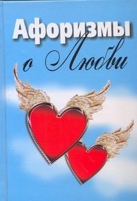 Адамчик М. В. - Афоризмы о любви обложка книги