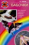 Ткачев О.А. - Бабочки обложка книги