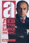 Байки на бис Дуров Лев