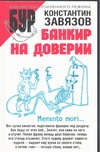 Банкир на доверии Завязов К.