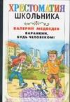 Баранкин, будь человеком! Боголюбова О.А., Медведев В.В.