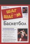 Фрейзер У. - Баскетбол обложка книги