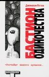 Летем Дж. - Бастион одиночества обложка книги