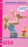 Литус А.Ю. - Беби-массаж. Беби-гимнастика. От рождения до трех лет обложка книги