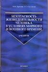 Пряхин В.Н., Соловьев С.С. - Безопасность жизнедеятельности человека  в условиях мирного и военного времени обложка книги