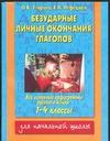 Узорова О.В. - Безударные личные окончания глаголов обложка книги