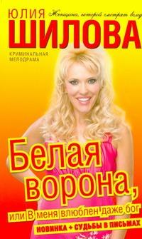 Шилова Ю.В. - Белая Ворона, или В меня влюблен даже бог обложка книги
