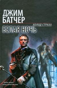 Батчер Д. - Белая ночь обложка книги