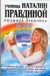 Луконина Л.А. - Белая Птица. Путь обретения себя обложка книги