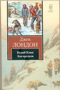 Белый клык; Зов предков Лондон Д., Федичкин Ю.