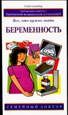 Фенвик Э. - Беременность. Все, что нужно знать обложка книги