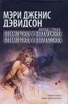 Дэвидсон М.Д. - Бессмертная и незамужняя. Бессмертная и безработная обложка книги