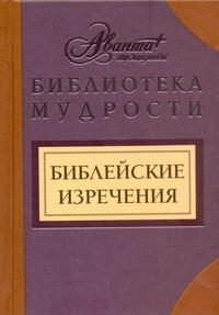 Носков В.Г. - Библейские изречения обложка книги