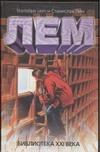 Лем С. - Библиотека XXI века обложка книги