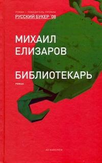 Библиотекарь Елизаров