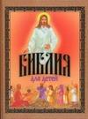 Резько И.В. - Библия для детей обложка книги