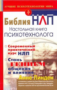Библия НЛП. Настольная книга психотехнолога Линден А., Перуц К.