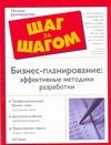 Адамс Б. - Бизнес-планирование: эффективные методики разработки обложка книги