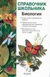 Лебедев А.Г. - Биология обложка книги