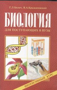 Билич Г. Л., Крыжановский В. А. - Биология для поступающих в ВУЗы обложка книги