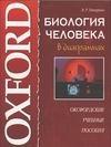 Пикеринг Т. - Биология человека в диаграммах обложка книги