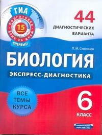 Скворцов П.М. - ГИА Биология. 6 класс. 44 диагностических варианта обложка книги