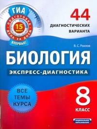 Рохлов В.С. - ГИА Биология. 8 класс. 44 диагностических варианта обложка книги