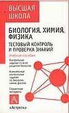 Макаров К.В., Плотникова И.В - Биология.Химия.Физика обложка книги
