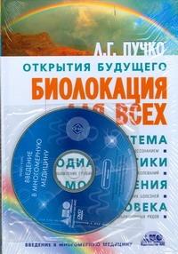 - Биолокация для всех: Система самодиагностики и самоисцеления человека +DVD обложка книги