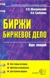 Шкодинский С.В. - Биржи. Биржевое дело. Курс лекций обложка книги