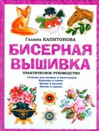 Капитонова Галина - Бисерная вышивка обложка книги