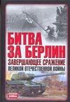 Гончаров В. - Битва за Берлин. Завершающее сражение Великой Отечественной войны обложка книги