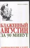Стретерн П. - Блаженный Августин за 90 минут обложка книги