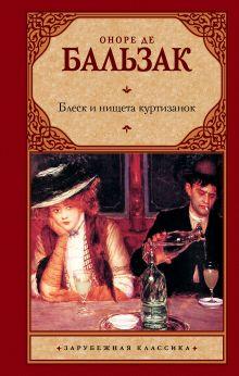 Бальзак О.Д. - Блеск и нищета куртизанок обложка книги