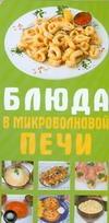 Жукова О.Г. - Блюда в микроволновой печи обложка книги