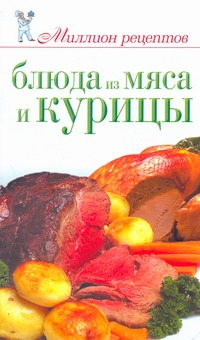 Теленкова Н.А. - Блюда из мяса и курицы обложка книги